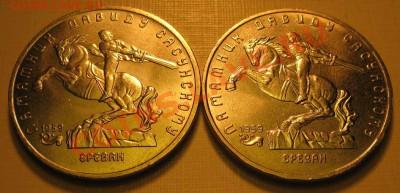 Две МЕШКОВЫХ  монеты  «Д.Сасунский», лот 232С 2х5 - IMG_3353