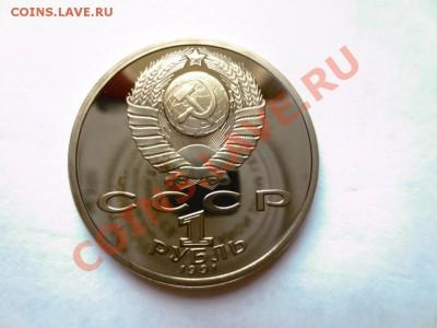 1 рубль СССР Шевченко ПРУФ - IMG_0811.JPG