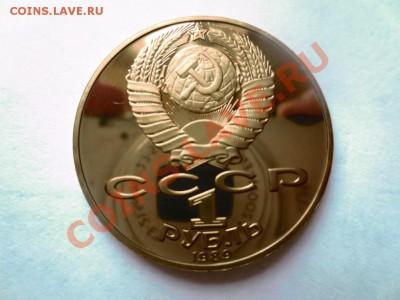 1 рубль СССР Шевченко ПРУФ - IMG_0806.JPG