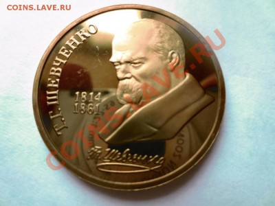 1 рубль СССР Шевченко ПРУФ - IMG_0805.JPG