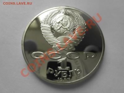 1 рубль СССР Циолковский ПРУФ - IMG_0802.JPG