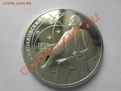 1 рубль СССР Циолковский ПРУФ - IMG_0801.JPG
