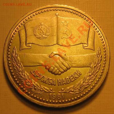 Памятный  рубль  «Дружба навеки», лот 240С 1х1 - IMG_3373