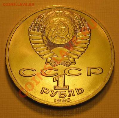 Памятный  рубль  «М.В.Ломоносов, 275лет со дня рождения», ло - IMG_3387