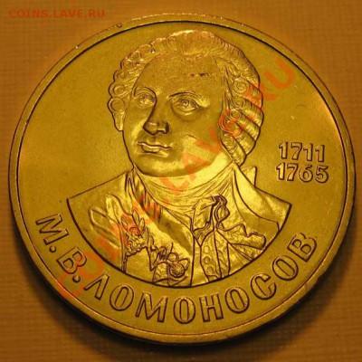 Памятный  рубль  «М.В.Ломоносов, 275лет со дня рождения», ло - IMG_3386