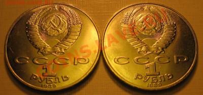 ДВА МЕШКОВЫХ памятных рубля  «М.Ю. Лермонтов», лот 242С 2х1 - IMG_3348