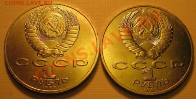 Два  МЕШКОВЫХ  памятных  рубля  «Л.Н.Толстой»,   лот 218С 2х - IMG_3299.