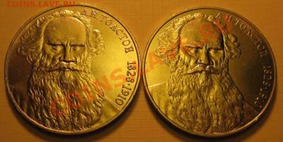 Два  МЕШКОВЫХ  памятных  рубля  «Л.Н.Толстой»,   лот 218С 2х - IMG_3298.