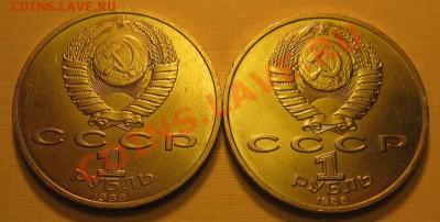 Два МЕШКОВЫХ  памятных рубля  «А.М.Горький»,    лот 219С 2х1 - IMG_3304