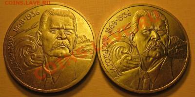 Два МЕШКОВЫХ  памятных рубля  «А.М.Горький»,    лот 219С 2х1 - IMG_3303
