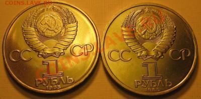 Два МЕШКОВЫХ памятных рубля  «40 лет Победы над Германией», - IMG_3301