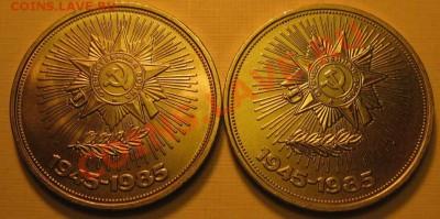 Два МЕШКОВЫХ памятных рубля  «40 лет Победы над Германией», - IMG_3300