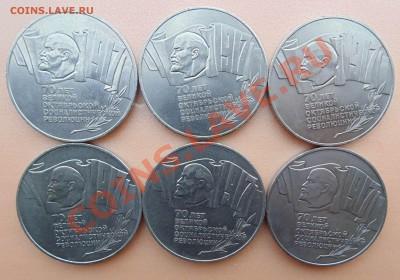 Юбилейка СССР, Шалаши, Шайбы, мелочь 1967...... - 001.JPG