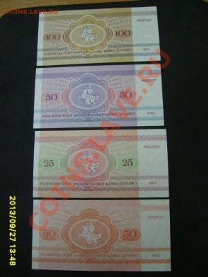 БЕЛОРУССИЯ,100,50,25 РУБЛЕЙ+50 КОПЕЕК 1992г(пресс)!до 01.10 - S6000745.JPG