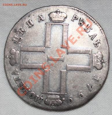 Рубли (1752,1736,1896,1898,1897,1907,1888,1892,1912,1799,189 - IMG_5988.JPG