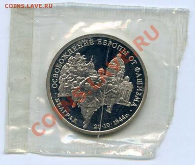 3 рубля 1994 Белград в запайке до 5.10.13 в 22-30 - img011