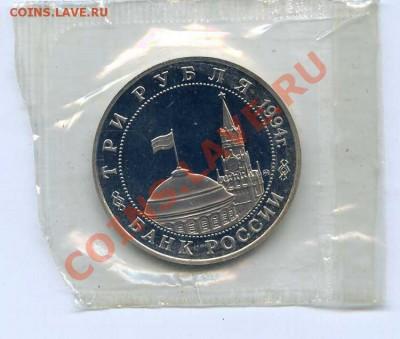 3 рубля 1994 Белград в запайке до 5.10.13 в 22-30 - img012