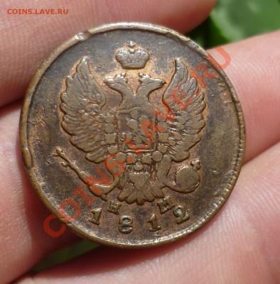 2 копейки 1811,1812-й Коричневые! на оценку.... - P1110392.JPG