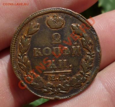 2 копейки 1811,1812-й Коричневые! на оценку.... - P1110390.JPG