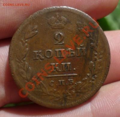 2 копейки 1811,1812-й Коричневые! на оценку.... - P1110386.JPG
