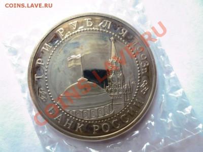 3 рубля, Курская дуга, ПРУФ в банковской запайке - IMG_0825.JPG