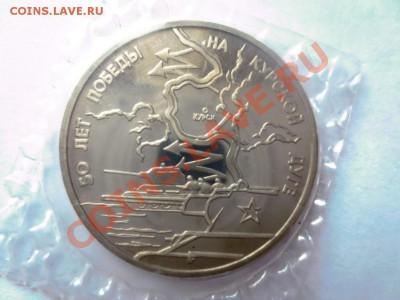 3 рубля, Курская дуга, ПРУФ в банковской запайке - IMG_0824.JPG