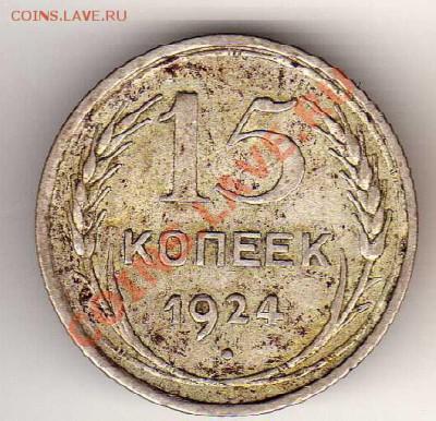 15 КОПЕЕК 1924 ДО 03.10.13 В 22.00МСК (6609) - img216