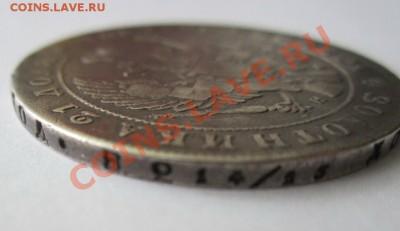 1 рубль 1840  оценка - FZDNbLN_Nag