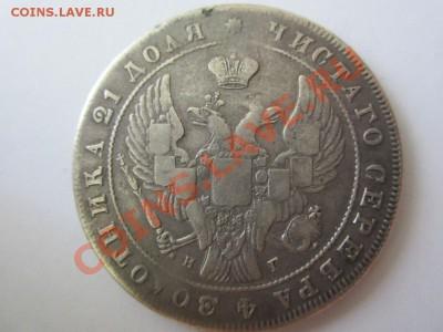 1 рубль 1840  оценка - 7mtr7zW2HW0