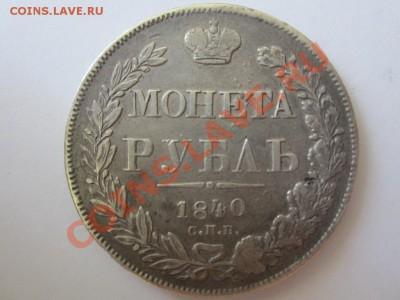 1 рубль 1840  оценка - FXdQHgbdmfQ