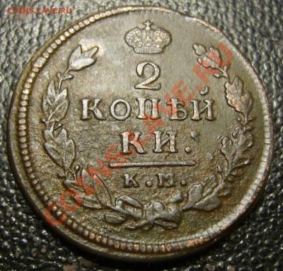 2 копейки 1815 КМ АМ - приличная - 2