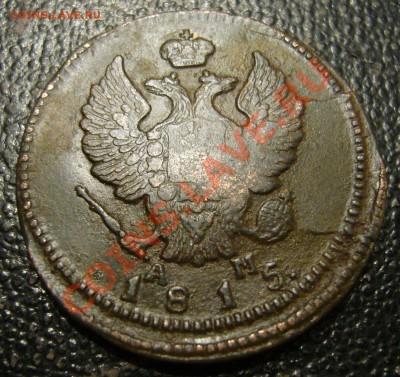 2 копейки 1815 КМ АМ - приличная - 22