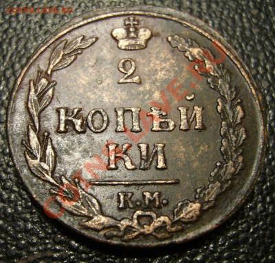 2 копейки 1811 КМ ПБ  - буквы прямо - в сохране - 3