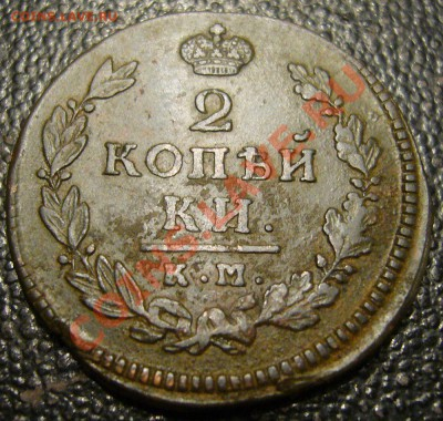 2 копейки 1815 КМ АМ - приличная - 4