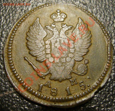 2 копейки 1815 КМ АМ - приличная - 44