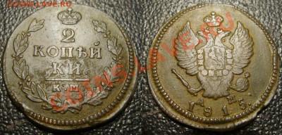 2 копейки 1815 КМ АМ - приличная - 444