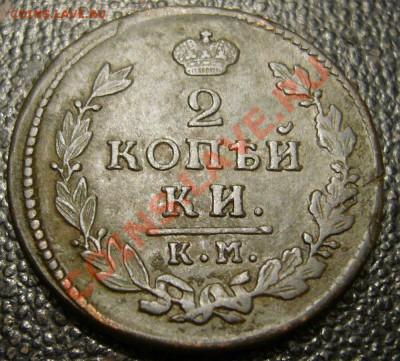 2 копейки 1817 - КМ АМ - неплохая - 6