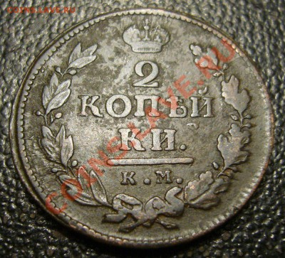 2 копейки 1818 КМ ДБ - год с точкой - 8