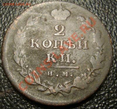2 копейки 1812 ИМ ПС - 9