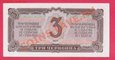 СССР 3 червонца 1937 до 2.10 22.00 мск( среда) - Без имени-6