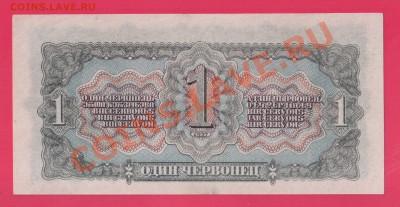 СССР 1 червонец 1937 до 2.10 22.00 мск( среда) - Без имени-12