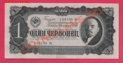 СССР 1 червонец 1937 до 2.10 22.00 мск( среда) - Без имени-11