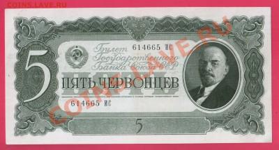 СССР 5 червонцев 1937 до 2.10 22.00 мск( среда) - Без имени-10