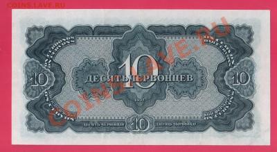 СССР 10 червонцев 1937 до 2.10 22.00 мск( среда) - Без имени-8