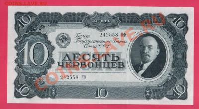 СССР 10 червонцев 1937 до 2.10 22.00 мск( среда) - Без имени-7