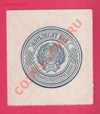 РСФСР 50 копеек 1923 до 2.10 22.00 мск ( среда) - Без имени-20