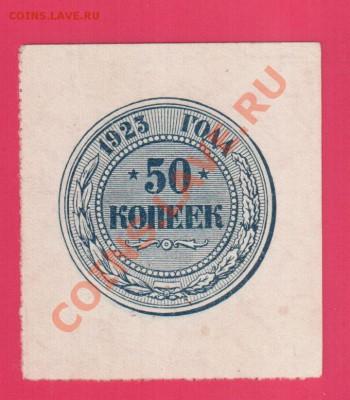 РСФСР 50 копеек 1923 до 2.10 22.00 мск ( среда) - Без имени-19