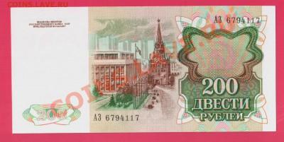 СССР 200 рублей 1991 aUNC  до 2.10 22.00 мск(среда) - Без имени-16