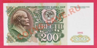 СССР 200 рублей 1991 aUNC  до 2.10 22.00 мск(среда) - Без имени-15