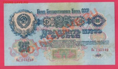 СССР 25 рублей 1947 до 2.10 22.00 мск - Без имени-18